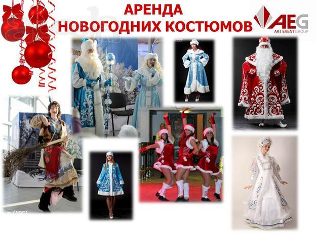 Аренда Новогодних Костюмов